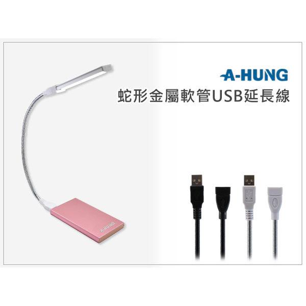 【全新升級】加粗6MM 蛇形金屬軟管 USB延長線 傳輸線 充電線 行動電源 隨身碟 LED燈 風扇