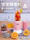 研磨機輔食機多功能一體全自動迷你料理打水果泥研磨器 3C優購HM