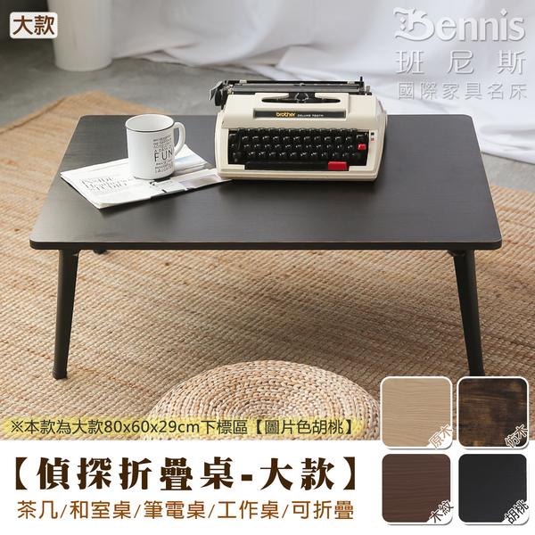【班尼斯國際名床】【偵探折疊桌-大80x60x29cm】茶几/和室桌/筆電桌/工作桌/可折疊