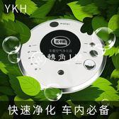 車載空氣凈化器車用汽車加濕器噴霧除甲醛負離子車內除異味pm2.5