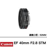 Canon EF 40mm f/2.8 STM 台灣佳能公司貨 德寶光學 刷卡分期零利率