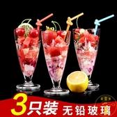 3只裝 果汁杯玻璃家用透明飲料杯子奶茶奶昔杯加厚【雲木雜貨】