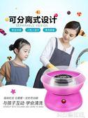 棉花糖機 天喜兒童棉花糖機家用小型全自動棉花糖機電動花式迷你機器玩具 DF 科技藝術館