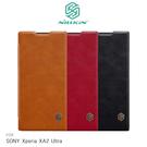 【愛瘋潮】NILLKIN SONY Xperia XA2 Ultra 秦系列皮套 可插卡 智能休眠 側翻皮套 保護殼
