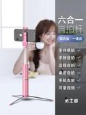自拍桿 手機拍照神器迷你三腳架藍芽通用型直播支架蘋果小米oppo自排棒