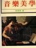 二手書R2YB74年10月初版《音樂美學》周理悧 樂韻
