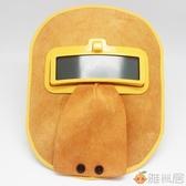 牛皮焊帽焊工防護面罩電焊面具防火星隔熱氬弧燒焊焊接皮帽臉 雅楓居