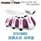 POSMA PGM 高爾夫球桿 桿頭套 粉色 鐵桿套組 GT015REDIRON