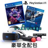 2019年版二代【經典遊戲組】PS4 PS VR 豪華全配包 頭戴+攝影機+動態控制器【台中星光電玩】