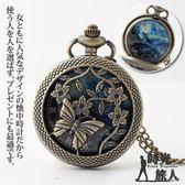 【時光旅人】月夜星空蝴蝶鏤空復古翻蓋懷錶附長鍊