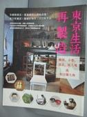 【書寶 書T3 / _IRG 】東京 再 :綠園,小巷,良品,職人魂與松浦彌太郎_La Vie 編輯部
