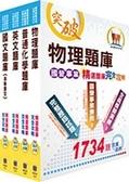 【鼎文公職】6U53 中油公司招考(煉製類、安環類)精選題庫套書(不含化工裝置)