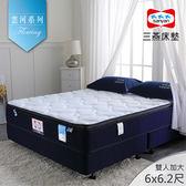 水雲間 Irisation / 6x6.2 / 蜂巢式獨立筒彈簧床 / 雲河系列 / 三燕床墊