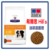【力奇】Hill's 希爾思 犬用處方飼料- c/d 泌尿道護理8.5LB 超取限1包 (B061A02)