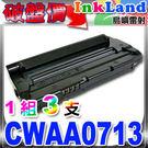 FUJI XEROX CWAA0713相容碳粉匣 (一組3支)【適用】WORKCENTRE  3110/3116/3117/3119/3150/3210