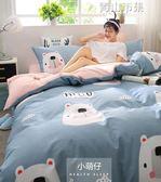 四件套全棉純棉被套簡約水洗棉床單三件套1.5米床笠1.8m床上用品 青山市集