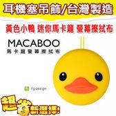 【限期24 零利率】 macamini duck 黃色小鴨迷你馬卡龍螢幕擦拭布手機耳機塞吊