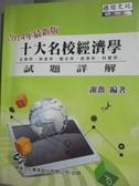 【書寶二手書T6/進修考試_YJE】2014經濟學試題詳解_謝薇