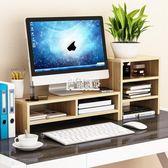 電腦螢幕架辦公室液晶電腦顯示器屏增高底座支架桌面鍵盤收納盒置物整理 最後一天85折