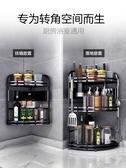 廚房置物架轉角三角調料架調味料調味品收納架 cf