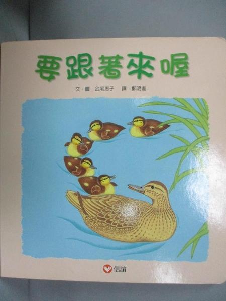 【書寶二手書T8/少年童書_LOJ】要跟著來喔 = Ducklings, follow me!_金尾惠子文.圖; 鄭明進譯