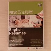 (二手書)搞定英文履歷:100% 展現專業度和好感度的履歷寫作祕技!