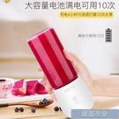 榨汁機 榨汁杯電動便攜充電式榨汁機家用水果小型多功能打炸果汁機迷你【618優惠】