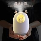 USB加濕器迷你便攜香薰補水空氣凈化儀霧化器夜燈加濕器 【米娜小鋪】