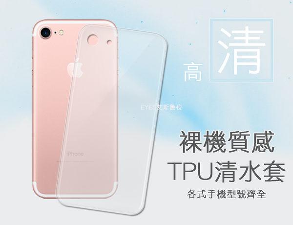 【高品清水套】for 華碩 ZenFone ZA550KL X00RD TPU矽膠皮套手機套手機殼保護套背蓋套果凍套