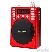 老人收音機插卡小音箱便攜式迷你音響戲曲音樂聽歌播放器錄音功能機FM老年人評書隨 有緣生活館