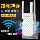 Wifi信號擴大器 騰達wifi信號放大器增強器擴展器中繼擴大路由器無線網路接收器A9