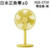 正負零±0 XQS-Z710 電風扇(黃)【限時特惠↘$1990元~6/2止】