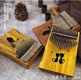 拇指琴卡林巴琴17音初學者手指鋼琴kalimba手指琴卡靈巴琴樂器