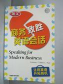 【書寶二手書T5/語言學習_YIK】朗文商務致勝英語會話_比爾博_簡體書