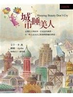 二手書博民逛書店 《城市睡美人》 R2Y ISBN:9867975936│李燕,Ajohn
