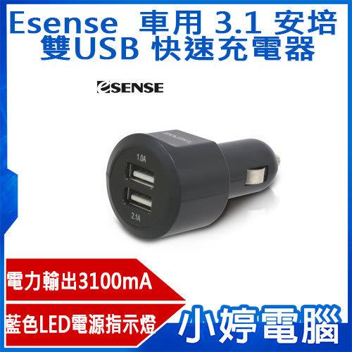 【24期零利率】全新 Esense 逸盛科技 (C310) 車用 3.1 安培 雙USB 車充 快速充電器