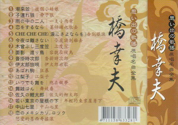 昭和的歌 原唱名曲全集10 橋幸夫 CD (音樂影片購)