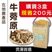 帶皮牛蒡片禮盒 300g*3入 年節好禮  風靡亞洲日本的健康食材  煲湯煮茶好方便 【金彩食品雜貨舖】