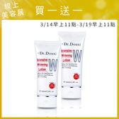 (買一送一)【Dr.Douxi 朵璽旗艦店】超瞬白潤色精華乳 100ml