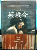 挖寶二手片-K15-087-正版DVD*電影【茱殺令】-人形蜈蚣艾希莉威廉斯再度挑戰從影極限