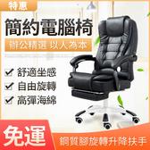電競椅 電腦椅家用現代簡約可躺椅子靠背椅升降辦公椅老板椅轉椅座椅【快速出貨八折下殺】