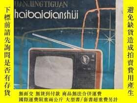 二手書博民逛書店罕見常熟全晶體管黑白電視機說明Y247279