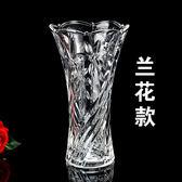 水晶玻璃花瓶擺件透明水培富貴竹百合歐式客廳插花玫瑰花瓶中號 挪威森林