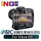 STC 9H鋼化玻璃保護貼 ((Nikon D5專用)) 可觸控操作 Nikon D5 保護貼
