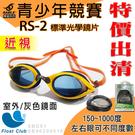【SABLE黑貂】RS-962青少年競速型鏡框+ RS2標準光學近視鏡片 /黃色(150~1000度)