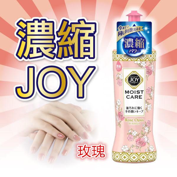 日本P&G寶僑 JOY 強力去油汙滋潤雙手濃縮洗碗精 200ml 洋甘菊/玫瑰【特價】★beauty pie★