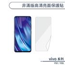vivo Y91 / Y95 非滿版高清亮面保護貼 保護膜 螢幕貼 軟膜 不碎邊