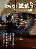 (二手書)一起乾吧!居酒屋-溫暖系日式小料理堂50+