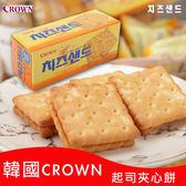 韓國 CROWN 起司夾心餅 60g 【庫奇小舖】