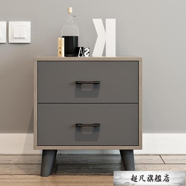 北歐床頭櫃 現代簡約臥室家具木質腳簡易儲物抽屜收納櫃時尚床邊櫃-10週年慶